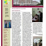 Газета Перекресток Октябрь 2018