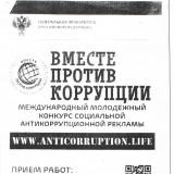 конкурс вместе против коррупции1.jpg