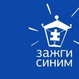 логотип зажги синим