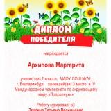 Архипова Маргарита, 2в - 3 место.jpg