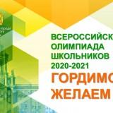 Региональный этап ВсОШ 2020-2021