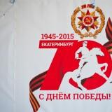 С Днем Победы 2015!