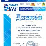 Smart Expo Ural - 2019