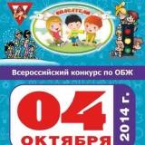 Всероссийский дистанционный конкурс-игра «Спасатели» - 2014