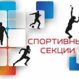 Набор в школьные спортивные секции